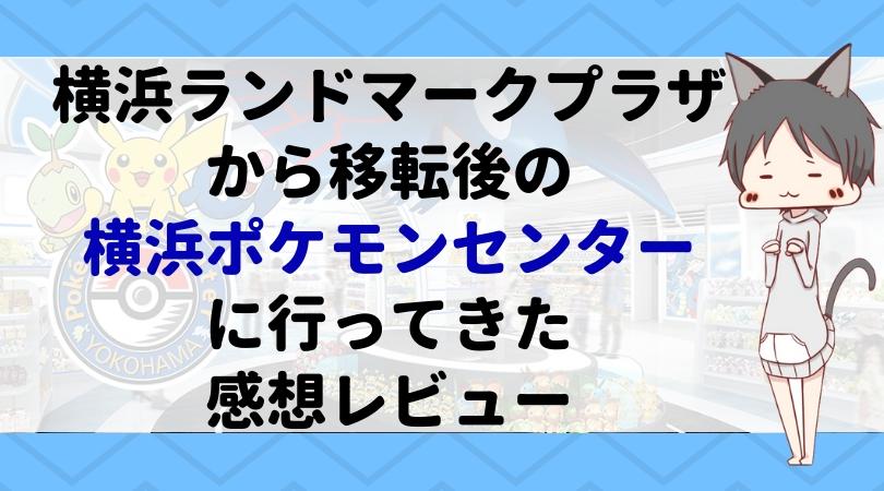 ポケモンセンター 横浜 限定