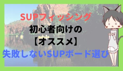 SUPフィッシング 初心者向けの【オススメ】失敗しないSUPボード選び