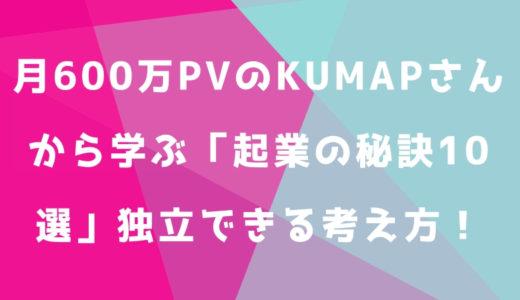 月600万PVのKUMAPさんから学ぶ 「起業の秘訣10選」独立できる考え方!