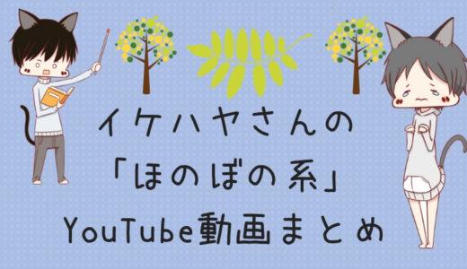 イケハヤさんの「ほのぼの系」YouTube動画まとめ