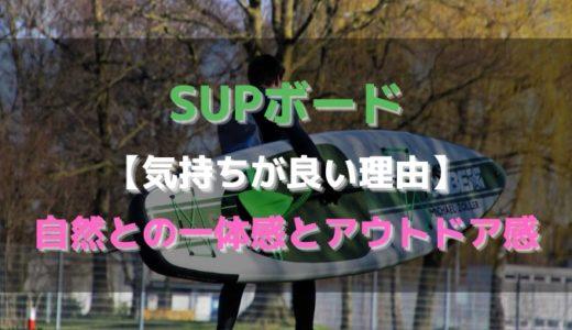 SUPボード【気持ちが良い理由】自然との一体感とアウトドア感