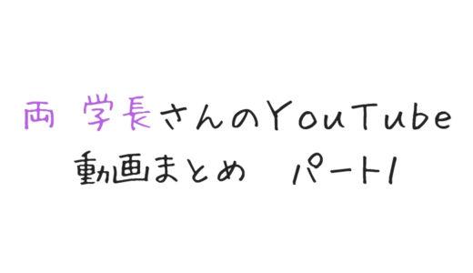 両 学長さんのYouTube動画まとめ パート1