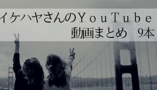 イケハヤさんのYouTube動画まとめ 9本