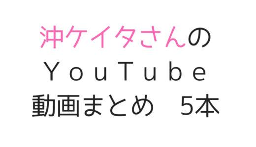 沖ケイタさんのYouTube動画まとめ 5本