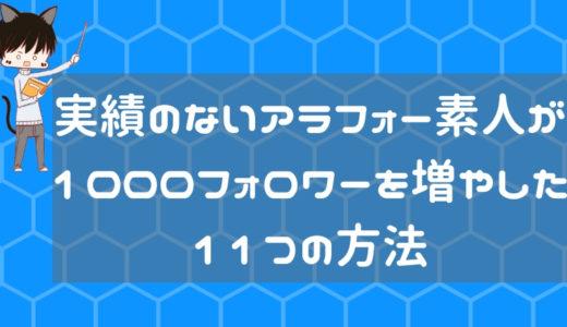 実績のないアラフォー素人が1000フォロワーを増やした11つの方法