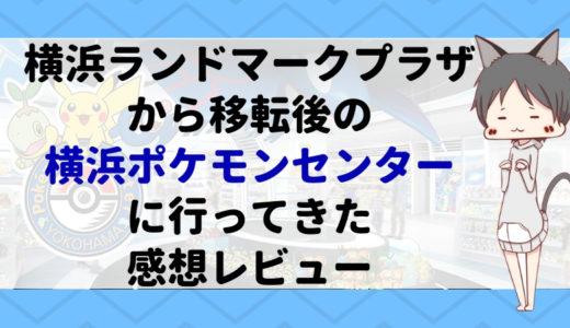 横浜ランドマークプラザから移転後の横浜ポケモンセンターに行ってきた感想レビュー