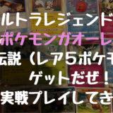 ウルトラレジェンド2だん【ポケモンガオーレ攻略】伝説(レア5ポケモン)ゲットだぜ!実戦プレイしてきた