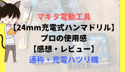マキタ電動工具【24mm充電式ハンマドリルHR244D】プロの使用感【感想・レビュー】通称・充電ハツリ機