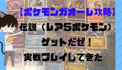 【ポケモンガオーレ攻略】伝説(レア5ポケモン)ゲットだぜ!実戦プレイしてきた