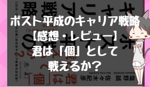 ポスト平成のキャリア戦略【感想・レビュー】君は「個」として戦えるか?