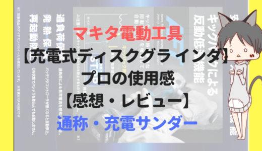 マキタ電動工具【充電式ディスクグラインダ GA404DRGN】 プロの使用感【感想・レビュー】通称・充電サンダー