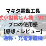 マキタ電動工具【充電式小型集じん機 VC350D】 プロの使用感【感想・レビュー】通称・充電集塵機