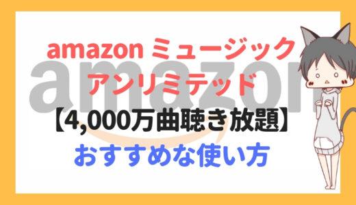 amazon ミュージック アンリミテッド【4,000万曲聴き放題】おすすめな使い方