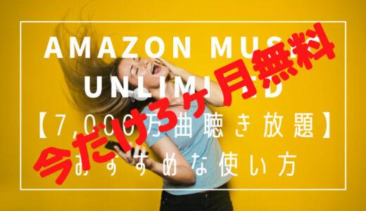 Amazon Music Unlimited・アマゾンミュージックアンリミテッド【7,000万曲聴き放題】おすすめな使い方