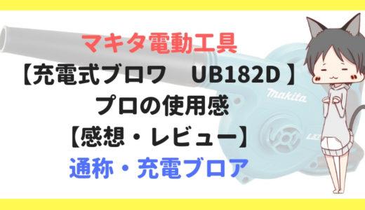マキタ電動工具【充電式ブロワ UB182D 】 プロの使用感【感想・レビュー】通称・充電ブロア