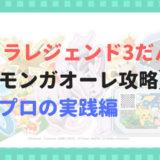 ウルトラレジェンド3だん【ポケモンガオーレ攻略】プロの実践編