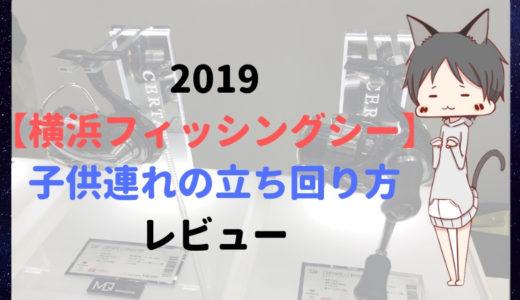 2019【横浜フィッシングショー】子供連れの立ち回り方・レビュー