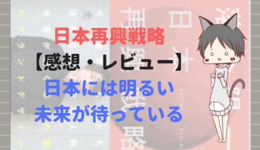 日本再興戦略【感想・レビュー】日本には明るい未来が待っている