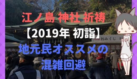 江ノ島 神社 祈祷【2019年 初詣】地元民オススメの混雑回避