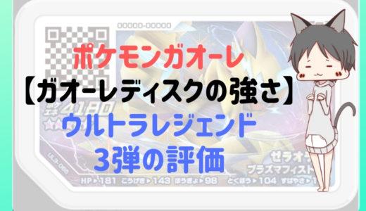 ポケモンガオーレ【ガオーレディスクの強さ】ウルトラレジェンド3弾の評価