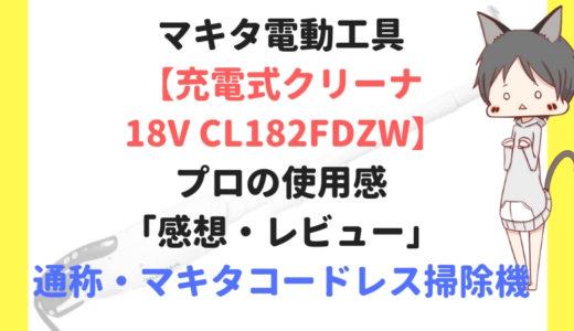 マキタ電動工具【充電式クリーナ 18V CL182FDZW】プロの使用感「感想・レビュー」通称・マキタコードレス掃除機