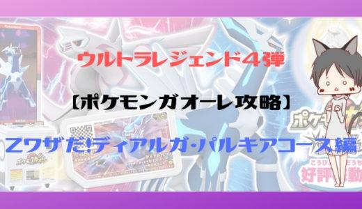 ウルトラレジェンド4弾【ポケモンガオーレ攻略】Zワザだ!ディアルガ・パルキアコース編