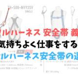 フルハーネス 安全帯 義務化 【気持ちよく仕事をする為に】フルハーネス安全帯の選び方