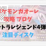ポケモンガオーレ 攻略 ブログ【ウルトラレジェンド4弾】注目ディスク