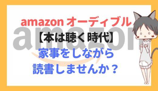 amazon オーディブル 【本は聴く時代】家事をしながら読書しませんか?