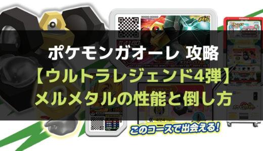 ポケモンガオーレ 攻略【ウルトラレジェンド4弾】メルメタルの性能と倒し方