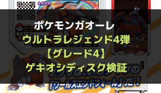 ポケモンガオーレ ウルトラレジェンド4弾【グレード4】ゲキオシディスク検証