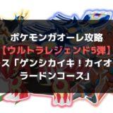 ポケモンガオーレ攻略【ウルトラレジェンド5弾】注目コース「ゲンシカイキ!カイオーガ・グラードンコース」