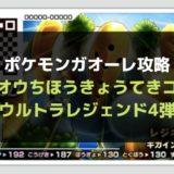 ポケモンガオーレ攻略【シンオウちほうきょうてきコース】ウルトラレジェンド4弾