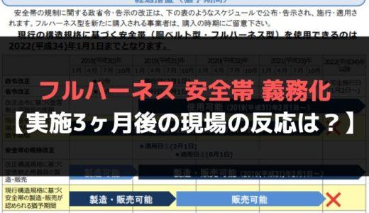 フルハーネス 安全帯 義務化【実施3ヶ月後の現場の反応は?】