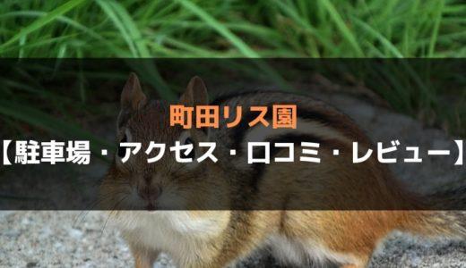 町田リス園【駐車場・アクセス・口コミ・レビュー】