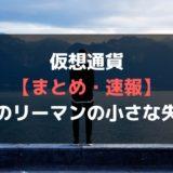 仮想通貨【まとめ・速報】普通のリーマンの小さな失敗談