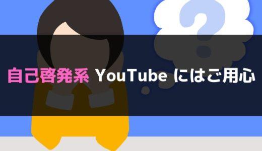 自己啓発系 YouTube にはご用心