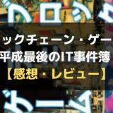 ブロックチェーン・ゲーム 平成最後のIT事件簿 【感想・レビュー】