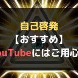 自己啓発【おすすめ】YouTubeにはご用心?
