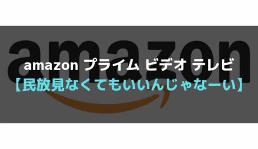 amazon プライム ビデオ テレビ【民放見なくてもいいんじゃなーい】