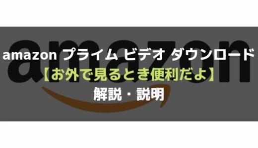 amazon プライム ビデオ ダウンロード【お外で見るとき便利だよ】解説・説明