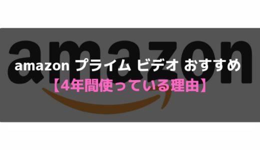 amazon プライム ビデオ おすすめ 【4年間使っている理由】
