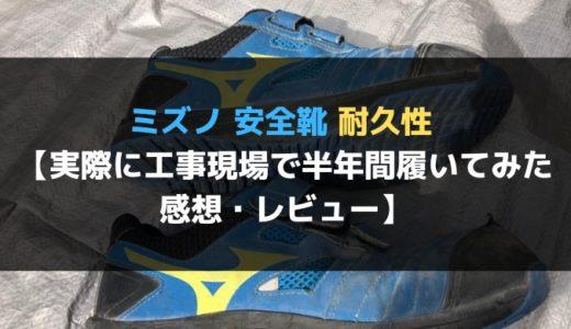 ミズノ 安全靴 耐久性 【実際に工事現場で半年間履いてみた感想・レビュー】