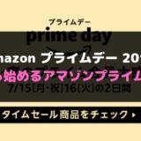 amazon プライムデー 2019【0から始めるアマゾンプライムデー】