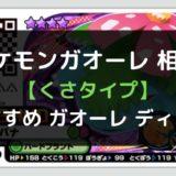ポケモンガオーレ 相性 【くさタイプ】おすすめ ガオーレ ディスク
