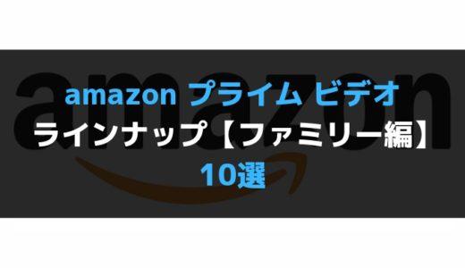 amazon プライム ビデオ ラインナップ【ファミリー編】10選