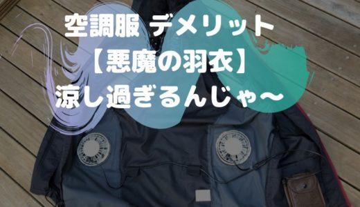 空調服 デメリット【悪魔の羽衣】涼し過ぎるんじゃ〜