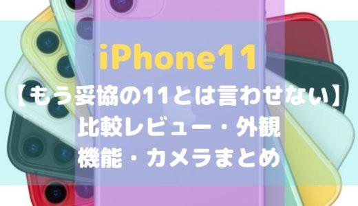 iPhone11【もう妥協の11とは言わせない】比較レビュー・外観・機能・カメラまとめ