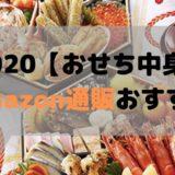2020【おせち中身】amazon通販おすすめ