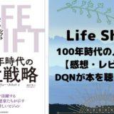 Life Shift 100年時代の人生戦略 【感想・レビュー】DQNが本を聴いてみた